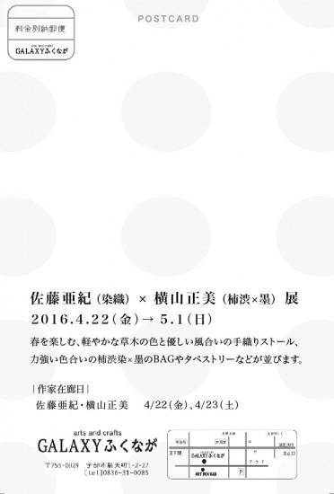 DM_ura (2)